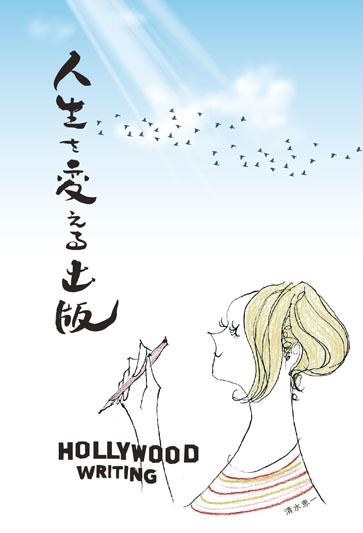 人生を変える出版 HOLLYWOOD WRITING