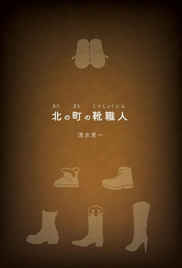 北の町の靴職人