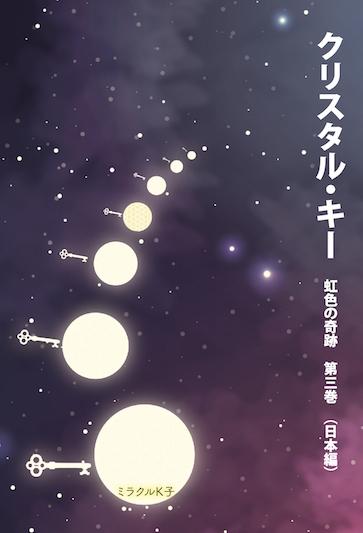 クリスタル・キー 虹色の奇跡 第3巻(日本編)