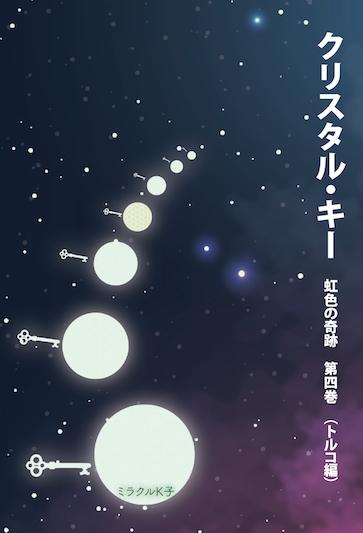 クリスタル・キー 虹色の奇跡 第4巻(トルコ編)